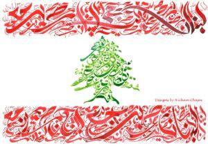 Bandera de Líbano - Diseño de Hicham Chajai con caligrafía árabe