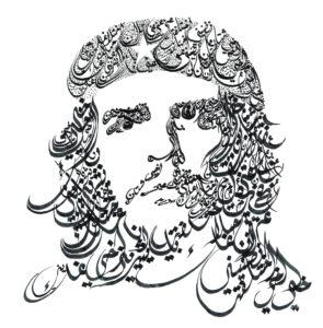 Diseño Che Guevara por Hicham Chajai con caligrafía árabe