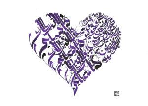 Corazón familiar - Diseño de tatuaje árabe por Hicham Chajai con caligrafía árabe