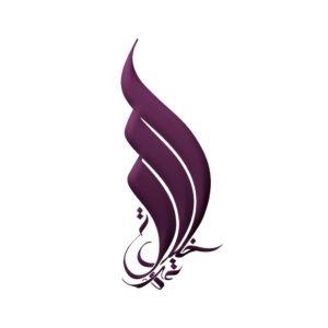 Tarjeta de boda - Diseño de logotipo de Hicham Chajai con caligrafía árabe