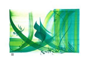 Caligrafía moderna con una variación de tintas verdes.